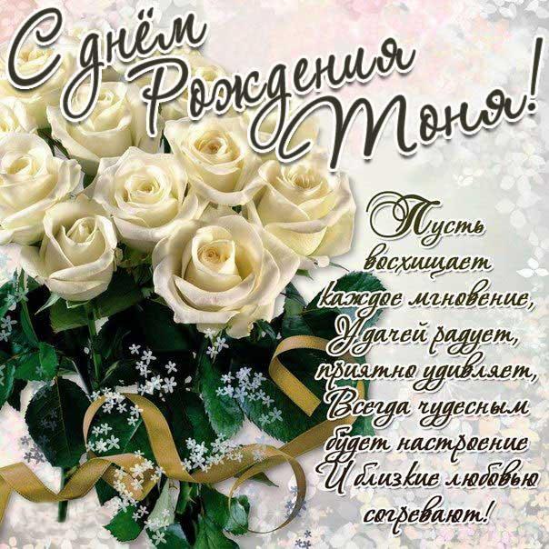 Картинки День рождения Антонина. Белые розы, букет роз, с фразами, стих надпись