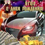 Егор поздравить открытки день рождения