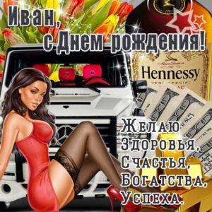 С днем рождения Иван картинки, Ване открытка с днем рождения, Ваня с днем рождения, Ванюша с днем рождения анимация, Иван именины картинки, красивая девушка, доллары, автомобиль, машина, поздравить Ваню, для Ивана с днем рождения открытки