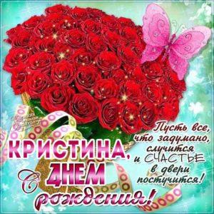 Открытка День рождения Кристина. Розы, букет, красные розочки, со словами, сияние, мигающие, стихи.