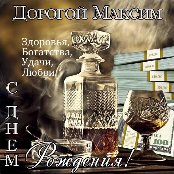 С днем рождения Максим картинки, Максиму открытка с днем рождения, Макс с днем рождения, Максимка с днем рождения анимация, Максим именины картинки, поздравить Максима, для Макса с днем рождения, коньяк, сигары, доллары