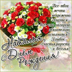 С днем рождения Наталья картинка розы букет
