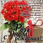 Роза популярные открытки именины