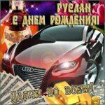 Руслану картинка с днем рождения