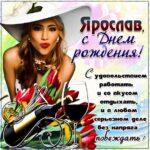Ярослав открытки с музыкой день рождения