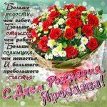 Ярослава скачать с днем рождения