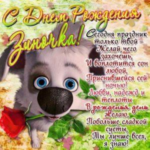 C днем рождения Зинаида открытка позитивная