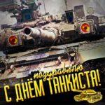 День танкиста искрящиеся открытки