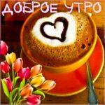 Утро кофе тюльпаны картинка