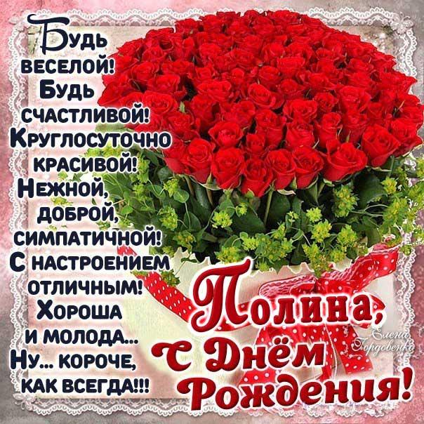 Открытка корзина с розами с днем рождения Полина картинка гифы