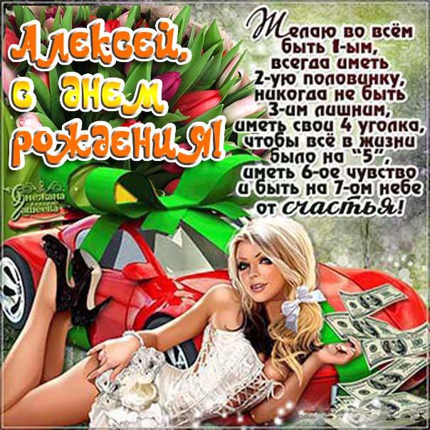 Картинка день рождения Алексей. Девушка, авто, надпись-стих