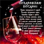 Богдан картинки мерцание день рождения