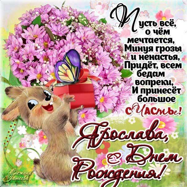 С днем рождения Ярослава картинки, Ярославе открытка с днем рождения, Славуне день рождения, Славочка с днем рождения анимация, Ясе именины картинки, поздравить Ярославу, для Ярославы с днем рождения, мультяшка заяц