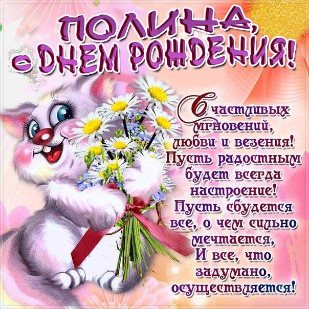 С днем рождения Полина открытка мультяшки со словами