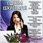 День секретаря бесплатно открытки