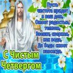 Чистый четверг православные картинки