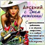 Арсений музыкальная открытка др именины