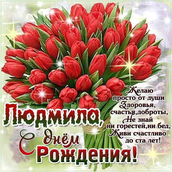 C днем рождения Людмила открытка тюльпаны