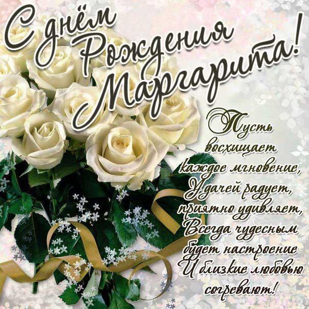 Красивые розы открытка Маргарите с днем рождения
