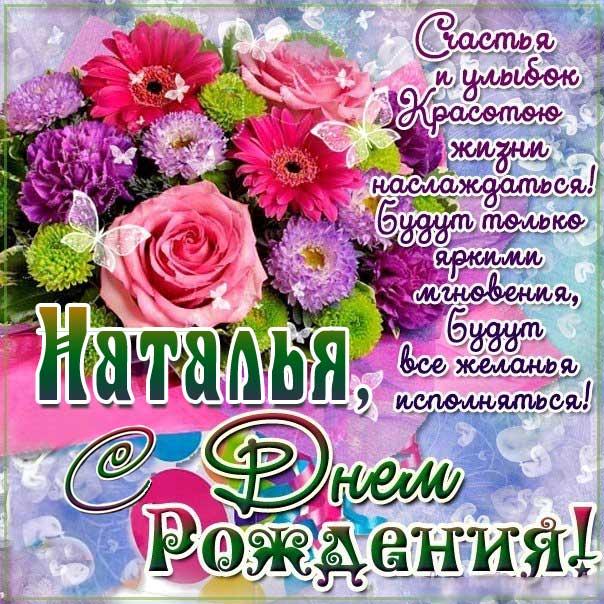 Букет цветов открытка с днем рождения Наталья