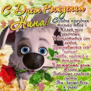 С днем рождения Нина картинка открытка с фразами пес с розой