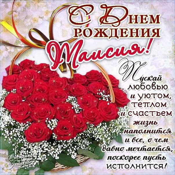 С днем рождения Таисия картинки, Таечке открытка с днем рождения, Тае день рождения, Таечка с днем рождения анимация, Таисье именины картинки, поздравить Таисию, для Таисии с днем рождения, букет красных роз