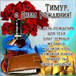 Тимур поздравить открытки день рождения