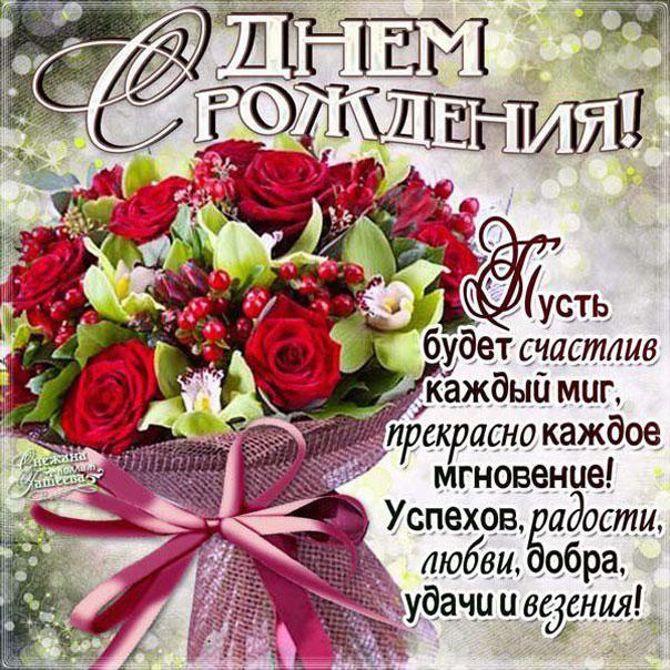 Букет с розами открытка с днем рождения