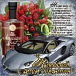 Тимофей музыкальная открытка др именины