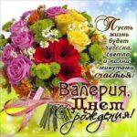 Валерии красивые открытки день рождения