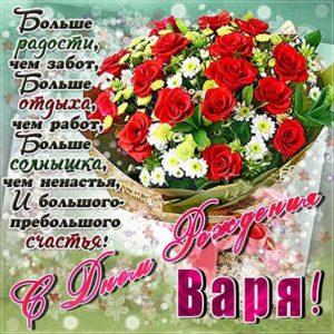 С днем рождения Варя розы с фразами