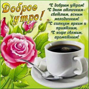 Доброе утро, позитивного утра, с добрым утром открытки, утро розы кофе, чудесного тебе утра, прекрасного утра, чувственные открытки доброе утро, трогательные картинки доброе утро