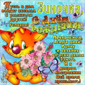 C днем рождения Зоя открытка мультяшки