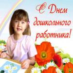 День воспитателя детского сада открытки