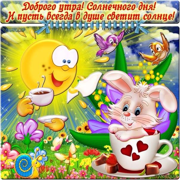 С добрым Утром кофе