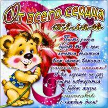 Картинки пожелание от всего сердца. Желаю счастья, добрые открытки, доброе слово, с добром надписи.