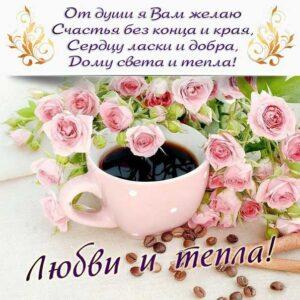 Пожелание счастья, добра, тепла и любви