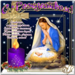 Открытки с Рождеством и надписями