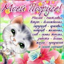 Подруге открытка цветы розы шутливые открытки