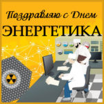 День энергетика приятные открытки атомщикам