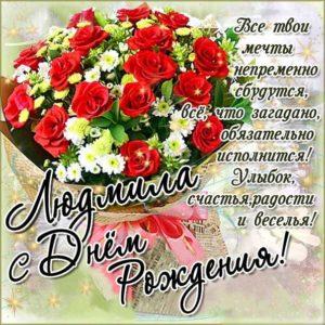 C днем рождения Людмила открытка с фразами букет роз