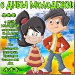День молодежи открытки