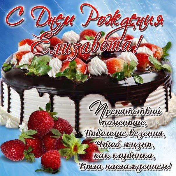 C днем рождения Елизавета открытка торт