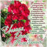 Евгении красивые открытки день рождения