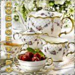Доброе утро чайный набор гиф