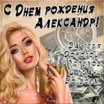 Александру gif с песней день рождения