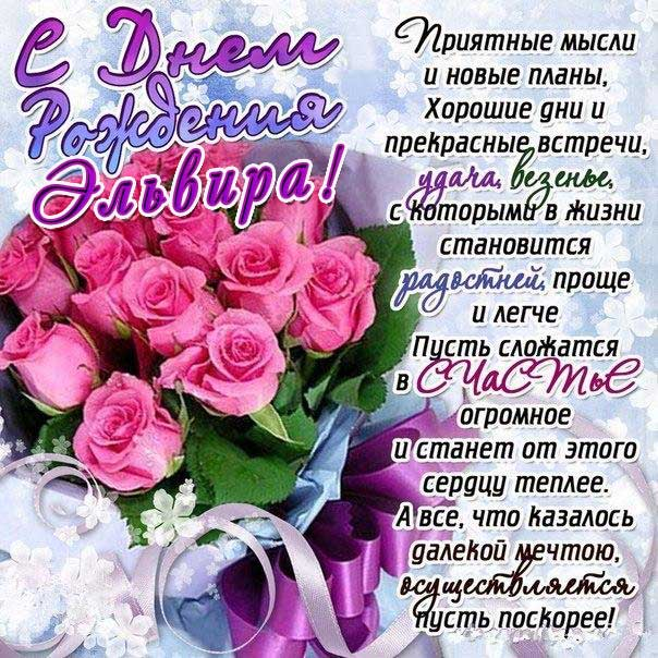 С днем рождения Эльвира картинки, Эльвире открытка с днем рождения, Эльвирочке с днем рождения, Эллу с днем рождения анимация, Элле именины картинки, поздравить Эльвиру, для Эльвиры с днем рождения gif
