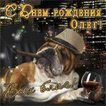 Олег поздравить открытки день рождения