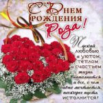 Роза поздравить открытки день рождения