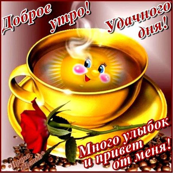Открытки кофе Утром